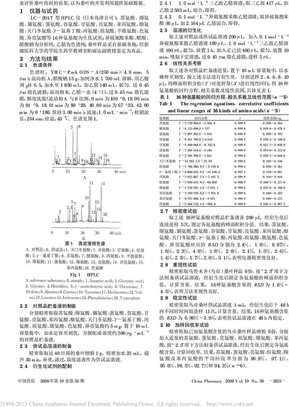 检测桑叶中16种游离氨基酸的含量二